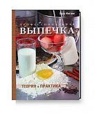 Профессиональная выпечка: теория и практика