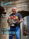 Журнал «Ресторанные ведомости» №03 2021