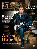 Журнал «Ресторанные ведомости» №10 2020