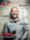 Журнал «Ресторанные ведомости» №03 2020