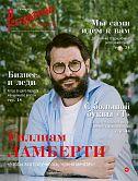 Журнал «Ресторанные ведомости» №06 2021