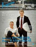 Журнал «Ресторанные ведомости» №07-08 2021