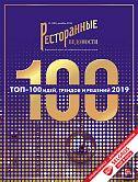 Журнал «Ресторанные ведомости» №12 2019