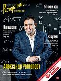 Журнал «Ресторанные ведомости» №11 2019