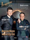 Журнал «Ресторанные ведомости» №02 2020