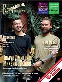 Журнал «Ресторанные ведомости» №09 2019