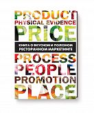 Книга о вкусном и полезном ресторанном маркетинге