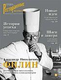 Журнал «Ресторанные ведомости» №08-09 2020