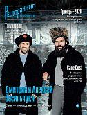 Журнал «Ресторанные ведомости» №01 2020
